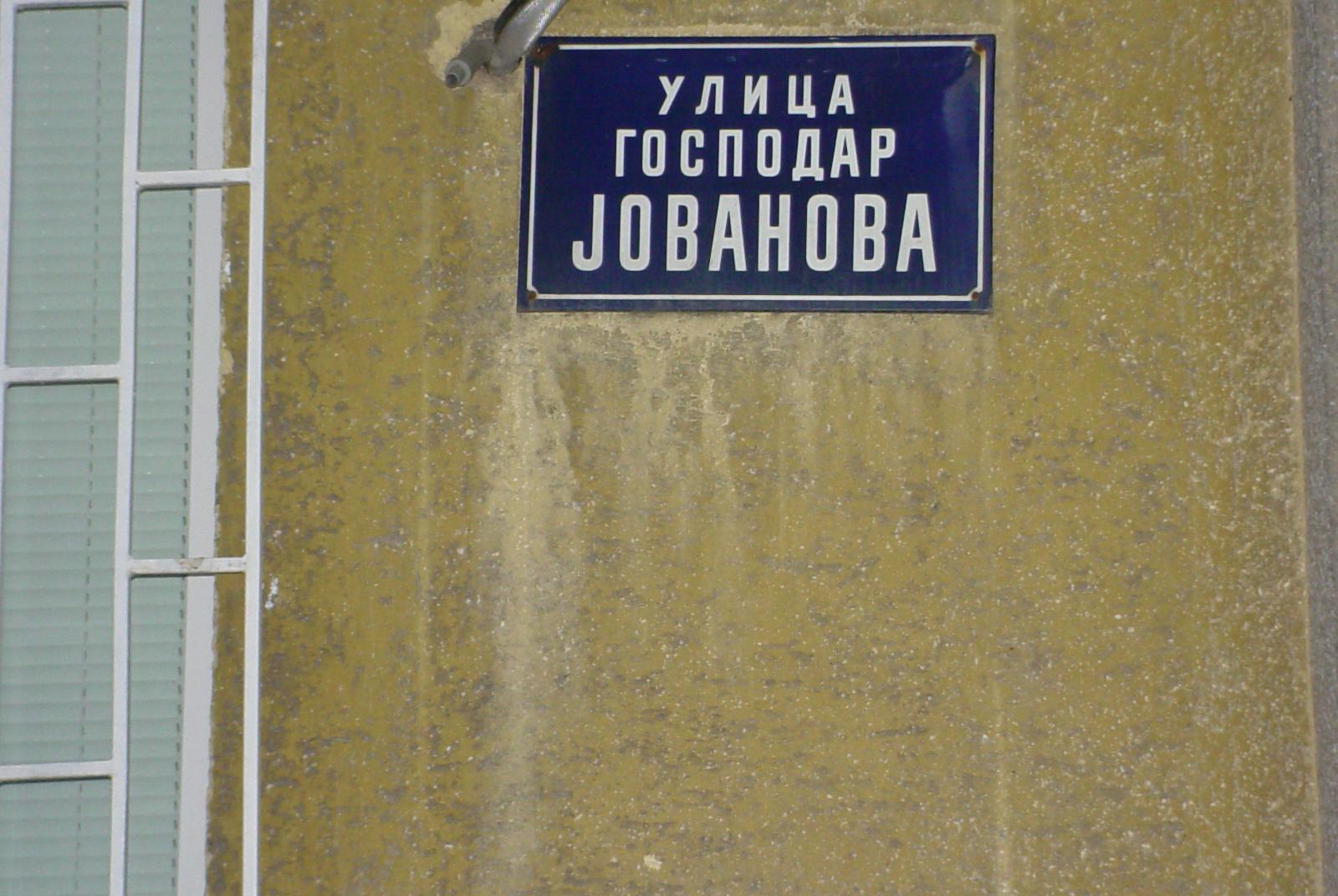 Gospodar Jovanova Street sign