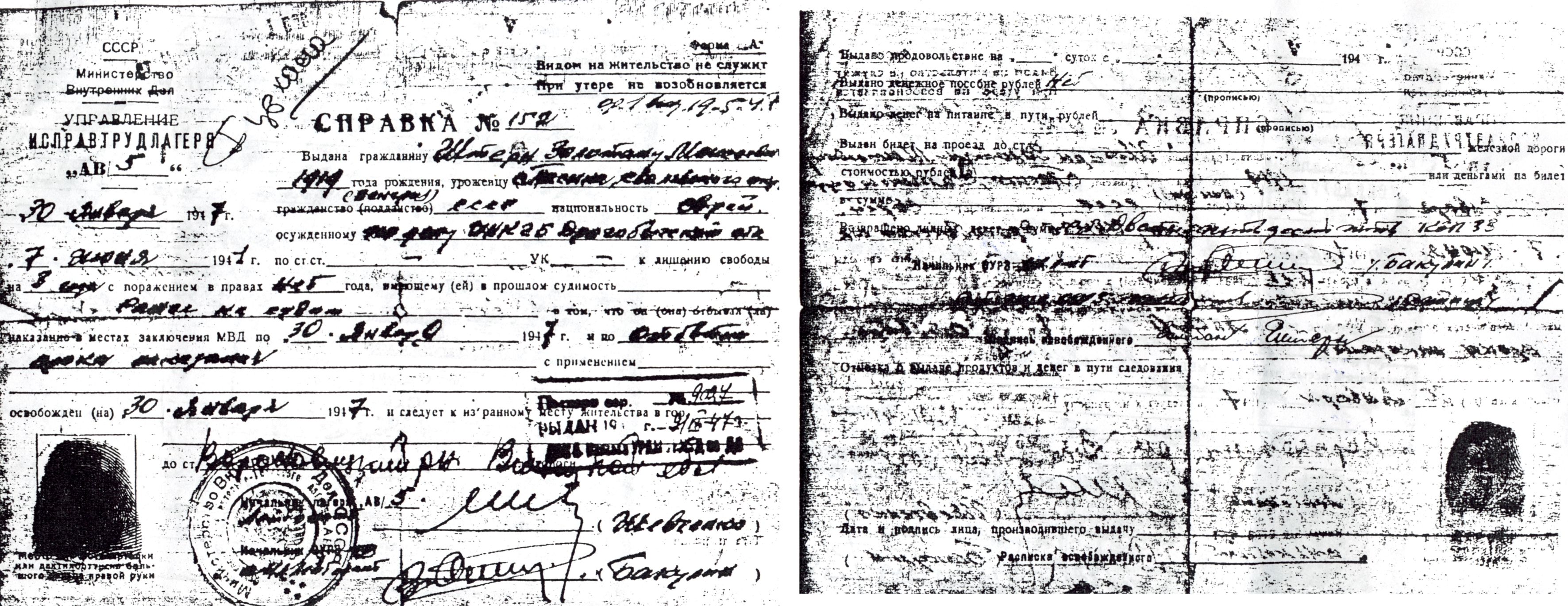 Zoltan Shterns Certificate Of Release From Gulag Camp Centropa