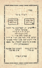 Invitation to the wedding of Adolf and Regina Paneth, the grandparents of Gabor Paneth