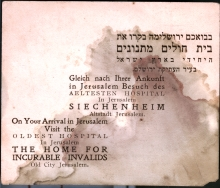 Back of Postcard of the Home for Incurable Invalids in Jerusalem